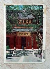 Buy Postcard of 1956 from China to Albania. Beautiful words from comunist era.