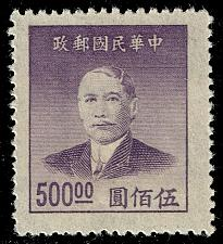 Buy China #892 Sun Yat-sen; Unused (2Stars) |CHN0892-02
