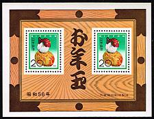 Buy Japan #1442 Clay Chicken Toy - Lottery Sheet; MNH (1.75) (5Stars) |JPN1442sheet-02XWM