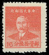 Buy China #977 Sun Yat-sen; Unused (2Stars) |CHN0977-02