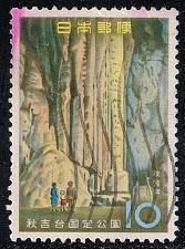Buy Japan #665 Akiyoshi Cave; Used (2Stars)  JPN0665-01XVA