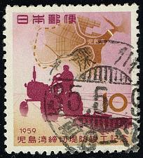 Buy Japan #663 Completion of Kojima Bay Project; Used (2Stars)  JPN0663-01XVA