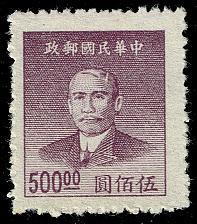 Buy China #900 Sun Yat-sen; Unused (3Stars) |CHN0900-01