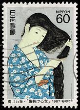 Buy Japan #1737 Philately Week; Used (2Stars)  JPN1737-03XFS