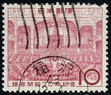 Buy Japan #711 Opening of First Session; Used (1Stars) |JPN0711-02XVA