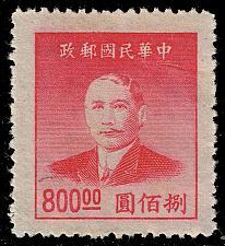 Buy China #893 Sun Yat-sen; Unused (3Stars)  CHN0893-02
