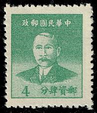 Buy China #975 Sun Yat-sen; Unused (3Stars) |CHN0975-07
