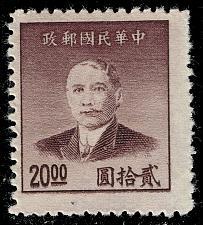 Buy China #896 Sun Yat-sen; Unused (2Stars) |CHN0896-01