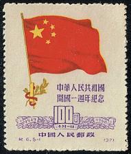 Buy China PRC #60 Reprint Flag and 1; Unused NGAI (4Stars)  CHP0060R-01XVA