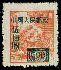 Buy China PRC #27 Locomotive and Ship; Unused (2Stars) |CHP0027-04