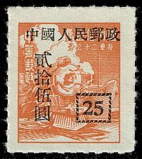 Buy China PRC #104 Rouletted; Unused (3Stars) |CHP0104R-08