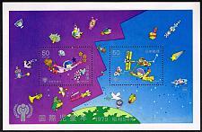 Buy Japan #1374a Souvenir Sheet of 2; Unused (2Stars) |JPN1374a-01XWM
