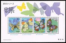 Buy Japan #1699A Butterflies Souvenir Sheet of 4; MNH (4Stars) |JPN1699A-02XWM
