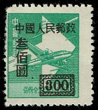 Buy China PRC #26a Douglas DC-4 and Arrow; Unused (1Stars) |CHP0026a-06
