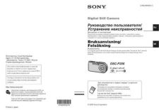 Buy SonyDSCP200sve Service Manual by download Mauritron #246501
