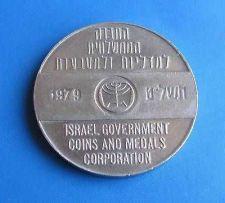 Buy Israel 1979 Greeting Token - Joyous Holidays