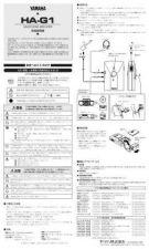 Buy Yamaha HA G1 EN Operating Guide by download Mauritron #248089