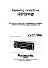 Buy Panasonic CQFX75EW Operating Instruction Book by download Mauritron #235952