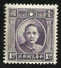 Buy China Sun Yat-sen $1 Stamp Unused in quality mount - Excellent Stamp!