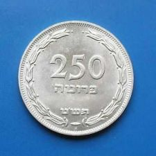 Buy Israel 250 Pruta Silver (H) Coin UNC - KM# 15a