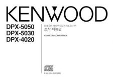 Buy Kenwood DPX-5050 Operating Guide by download Mauritron #221124
