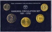 Buy Israel Official Hanukka Mint Coins Set 1991