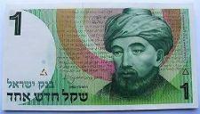 Buy Israel 1 New Sheqel Rambam Banknote 1986 UNC