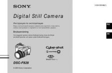 Buy SonyDSCF828sv Service Manual by download Mauritron #246496