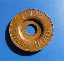 Buy Israel Public Phone Token Asimon 1953 Copper coin Rare