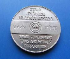 Buy Israel 1974 Greeting Token - 25th Anniversary