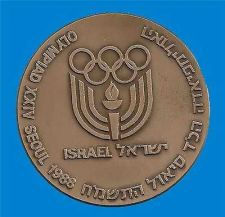 "Buy Israel ""Olympics in Seoul"" 1987 Bronze Medal 70mm Coin"