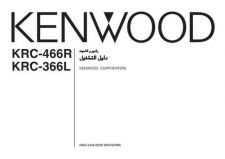 Buy Kenwood KRC-469 by download Mauritron #222622