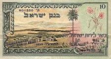 Buy Israel 10 Lira Pound Banknote 1955 VF Black S/N