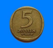 Buy Israel 5 Agorot 1964 Coin Key Date XF