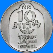 Buy Israel 10 Lirot 1974 Silver Proof Coin Damascus Lamp KM# 78
