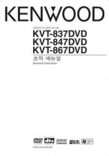 Buy Kenwood KVT-837DVD by download Mauritron #222908