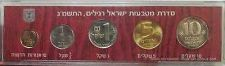 Buy Israel Official Mint Coins Set 1983