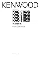Buy Kenwood KAC-8152D by download Mauritron #221358