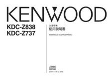Buy Kenwood KDC-Z838 by download Mauritron #222420