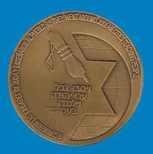 "Buy Israel ""Jewish Education"" 1983 Bronze Medal 59mm Coin"