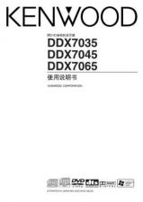 Buy Kenwood DDX7045 by download Mauritron #221017