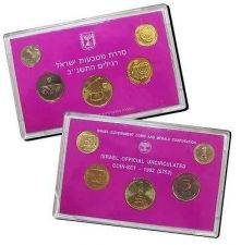 Buy Uncirculated Israel Official Coins Set 1992