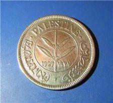 Buy Israel Palestine 50 Mils 1927 Silver Coin XF