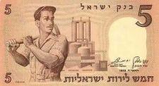 Buy Israel 5 Lira Pound Banknote 1958 UNC