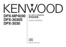 Buy Kenwood DPX-3030 by download Mauritron #221093