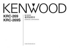 Buy Kenwood KRC-269 by download Mauritron #219257