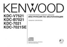 Buy Kenwood KDC-W4031 Operating Guide by download Mauritron #219077
