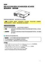 Buy Hitachi ED-S3350 IT Manual by download Mauritron #225092