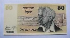 Buy Israel 50 Sheqalim Banknote 1978 UNC