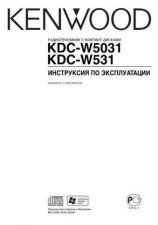 Buy Kenwood KDC-W531 by download Mauritron #222226